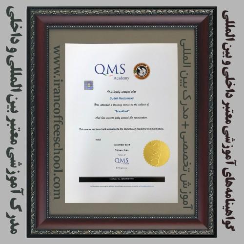 """گواهینامه و مدرک معتبر بین المللی """"کیو ام اس"""" QMS از ایتالیا - گواهینامه مهارت آموزی بین المللی و داخلی"""