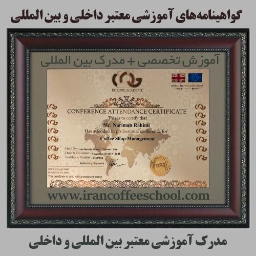 گواهینامه و مدرک معتبر بین المللی دبلیو تی جی WTG از اتحادیه اروپا - گواهینامه مهارت آموزی بین المللی و داخلی