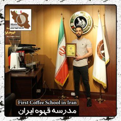 امیرحسین ضیائی لاته آرت   مدرک بین المللی آموزش طراحی روی قهوه – Latte Art