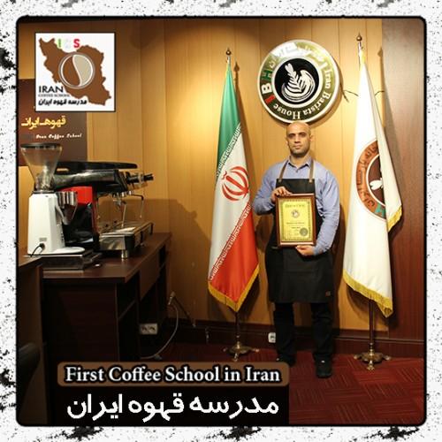 محمد اعتمادالعلماء لاته آرت   مدرک بین المللی آموزش طراحی روی قهوه - Latte Art