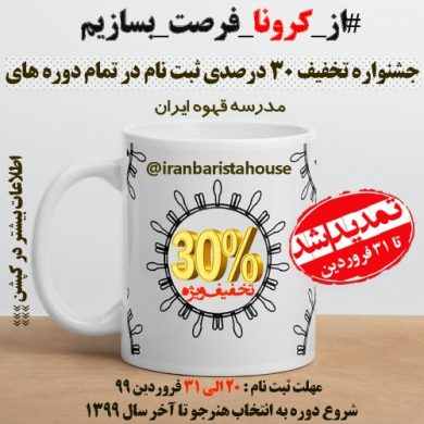 جشنواره تخفیف 30 درصدی ثبت نام در تمام دوره های مدرسه قهوه ایران
