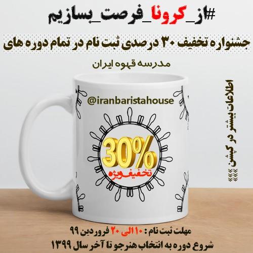 کرونا - جشنوراه تخفیف 30 درصدی ثبت نام در تمام دوره های مدرسه قهوه ایران