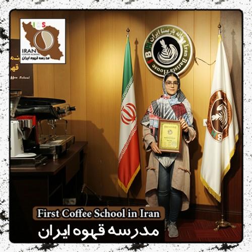 باریستا خانگی شایلی قربانی | مدرک بین المللی دوره آموزش قهوه و باریستای خانگی