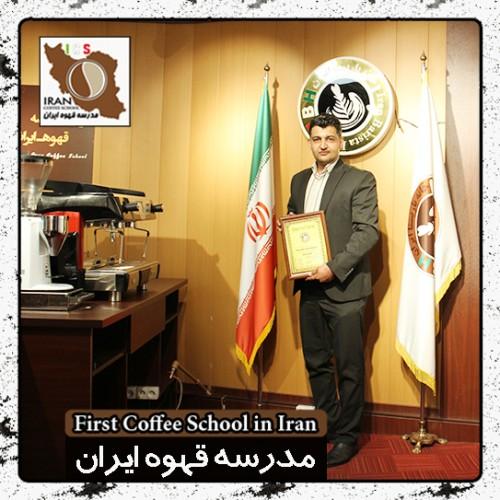 محمد علی مهرابیان باریستا | مدرک بین المللی آموزش باریستا و مدیریت کافی شاپ