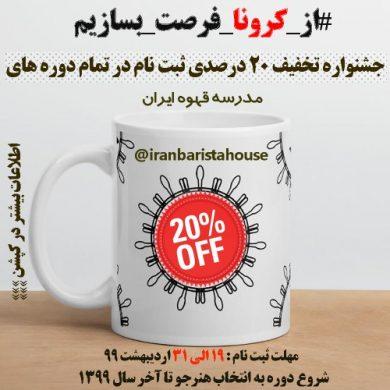 جشنواره تخفیف 20 درصدی ثبت نام در تمام دوره های مدرسه قهوه ایران