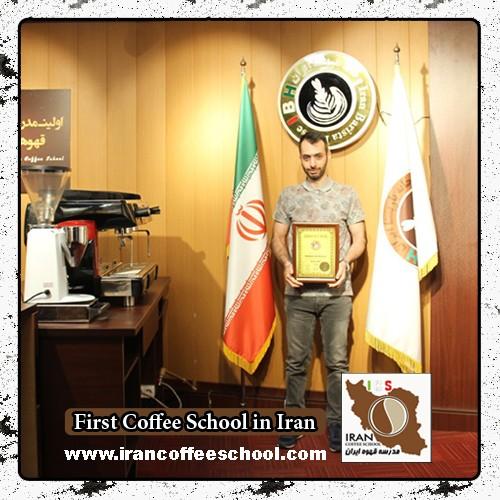 محمدرضا منصفی مدرک بین المللی باریستا | آموزش قهوه، باریستا و مدیریت کافی شاپ