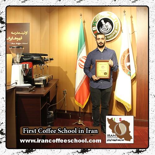 امیرمهدی بابارئیسی مدرک بین المللی باریستا | آموزش قهوه، باریستا و مدیریت کافی شاپ