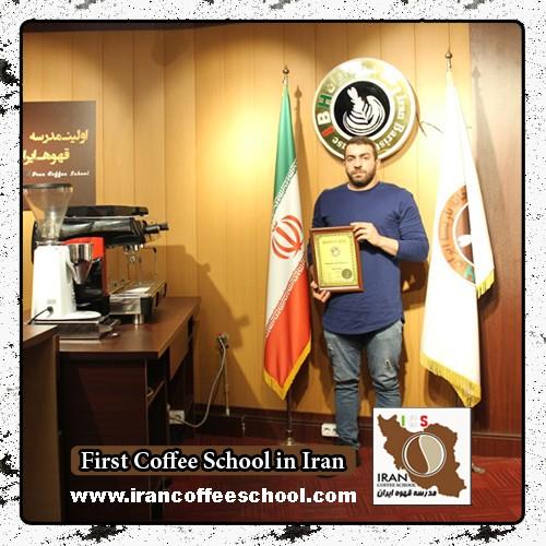 هاشم فرجی شهریور مدرک بین المللی باریستا | آموزش قهوه، باریستا و مدیریت کافی شاپ