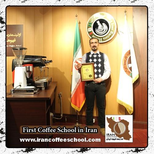 علیرضا جمالیان مدرک بین المللی قهوه های دمی | آموزش تخصصی بروئینگ، موج سوم قهوه