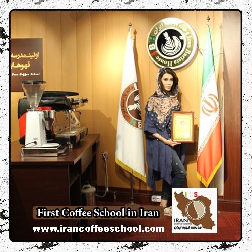 الهه امجدی نیا مدرک بین المللی قهوه های دمی | آموزش تخصصی بروئینگ، نسل سوم قهوه