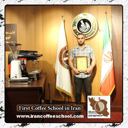 امیرمحمد علائی مدرک بین المللی باریستا | آموزش خصوصی قهوه، باریستا و مدیریت کافی شاپ