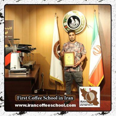 حسین مجاهدی مدرک بین المللی باریستا | آموزش قهوه، باریستا و مدیریت کافی شاپ