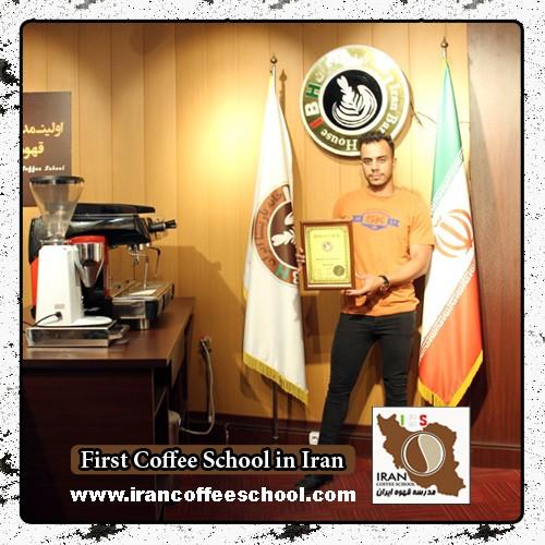 مجتبی خدادادی ارکوینی مدرک بین المللی باریستا | آموزش خصوصی قهوه، باریستا و مدیریت کافی شاپ