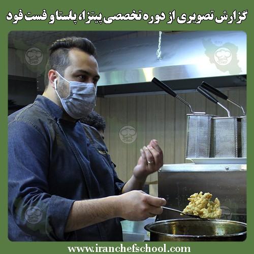 تصاویری از دوره تخصصی پیتزا، پاستا، سوخاری و فست فود در مدرسه آشپزی ایران