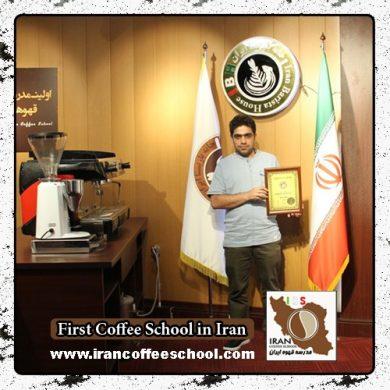 امین عابدین پور مدرک بین المللی قهوه های دمی   آموزش تخصصی بروئینگ، نسل سوم قهوه