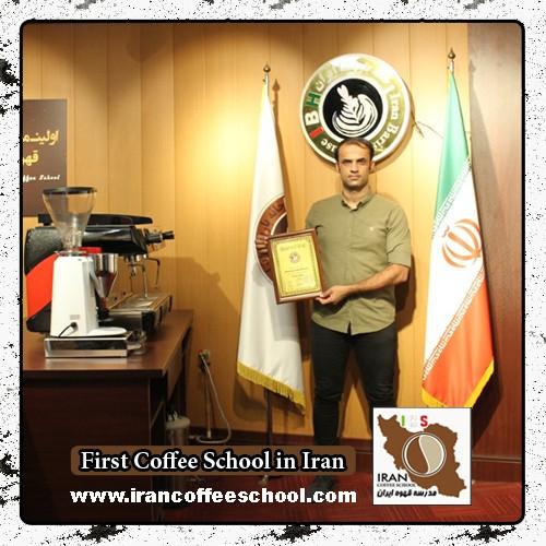 جمال رحمان شناس مدرک بین المللی | آموزش خصوصی قهوه، باریستا و مدیریت کافی شاپ