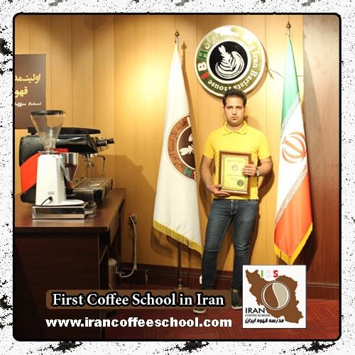 عقیل فیروزی بروجنی مدرک بین المللی باریستا   آموزش قهوه، باریستا و مدیریت کافی شاپ