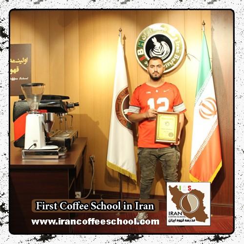 محمدرضا رجبی مدرک بین المللی باریستا | آموزش قهوه، باریستا و مدیریت کافی شاپ