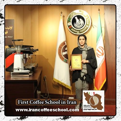 آمنه نیکدل مدرک بین المللی باریستا | آموزش قهوه، باریستا و مدیریت کافی شاپ