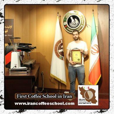 امیر کریمی سلیمی مدرک بین المللی   آموزش خصوصی قهوه، باریستا و مدیریت کافی شاپ