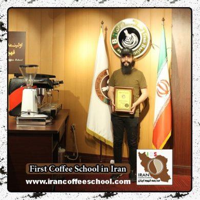 مهدی چگینی مدرک بین المللی قهوه های دمی | آموزش تخصصی بروئینگ، نسل سوم قهوه