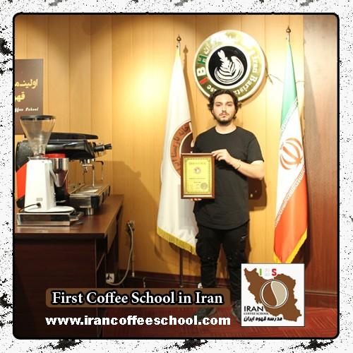امیرصادق بلالی مدرک بین المللی باریستا | آموزش خصوصی قهوه، باریستا و مدیریت کافی شاپ