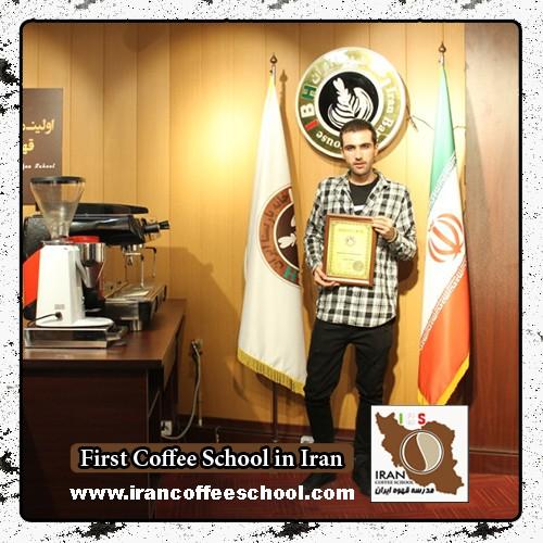 امین مدنی مدرک بین المللی باریستا | آموزش خصوصی قهوه، باریستا و مدیریت کافی شاپ