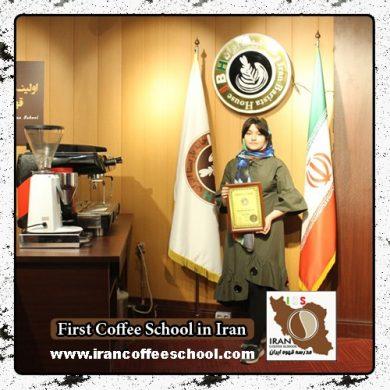 فاطمه فریدونی درو مدرک بین المللی | آموزش خصوصی قهوه، باریستا و مدیریت کافی شاپ