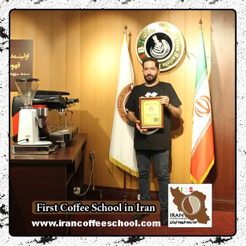 ایمان سماواتی مدرک بین المللی قهوه های دمی | آموزش تخصصی بروئینگ، نسل سوم قهوه