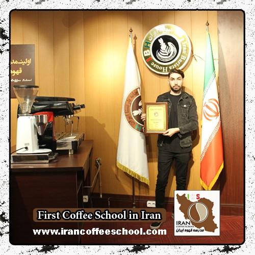 ستار حمیدی مدرک بین المللی باریستا | آموزش قهوه، باریستا و مدیریت کافی شاپ